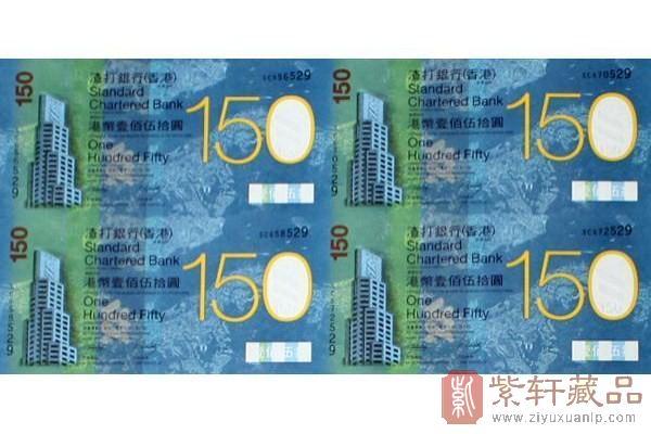 渣打银行香港成立150周年慈善纪念钞四联体