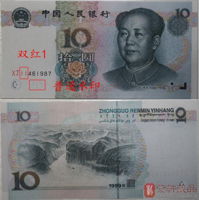 99版十元普水双红(9910)