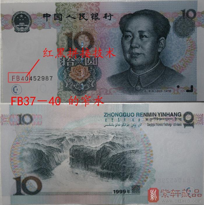 99版十元窄水(9910)