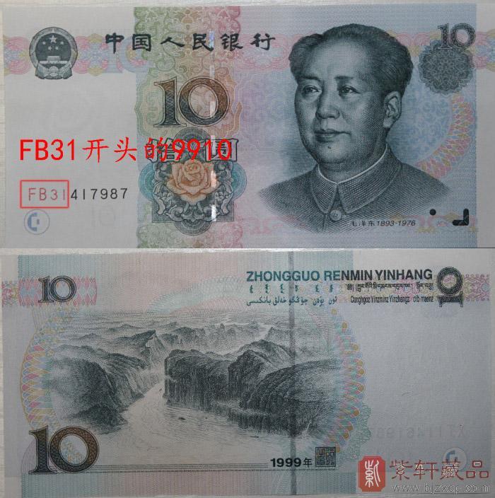 99版十元窄水红(9910)
