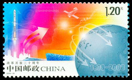 2008-28:改革开放三十周年(j)图片
