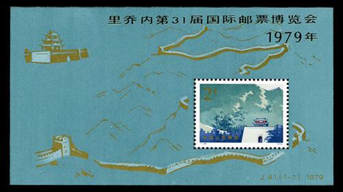 赏邮票写作文600风景