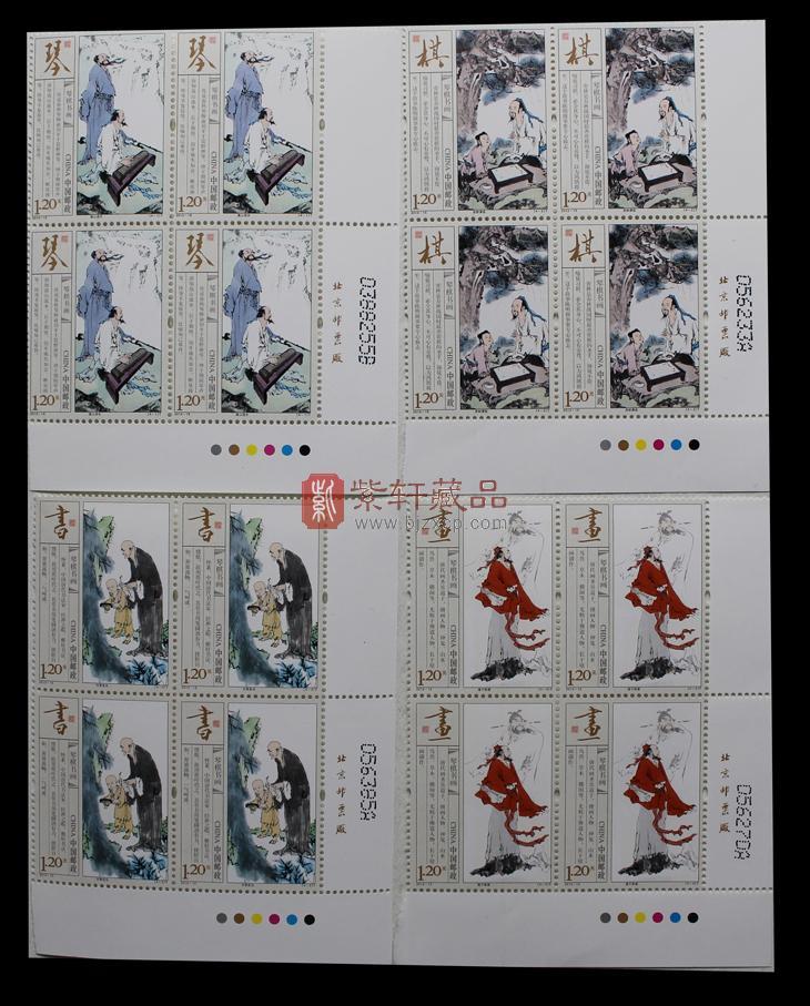 013 15 琴棋书画 四方联 四方联邮票 小本票 方联 邮票收藏 生肖邮票