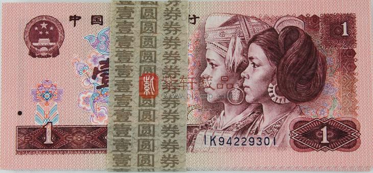 第四套人民币90版1元刀币 (百张连号)