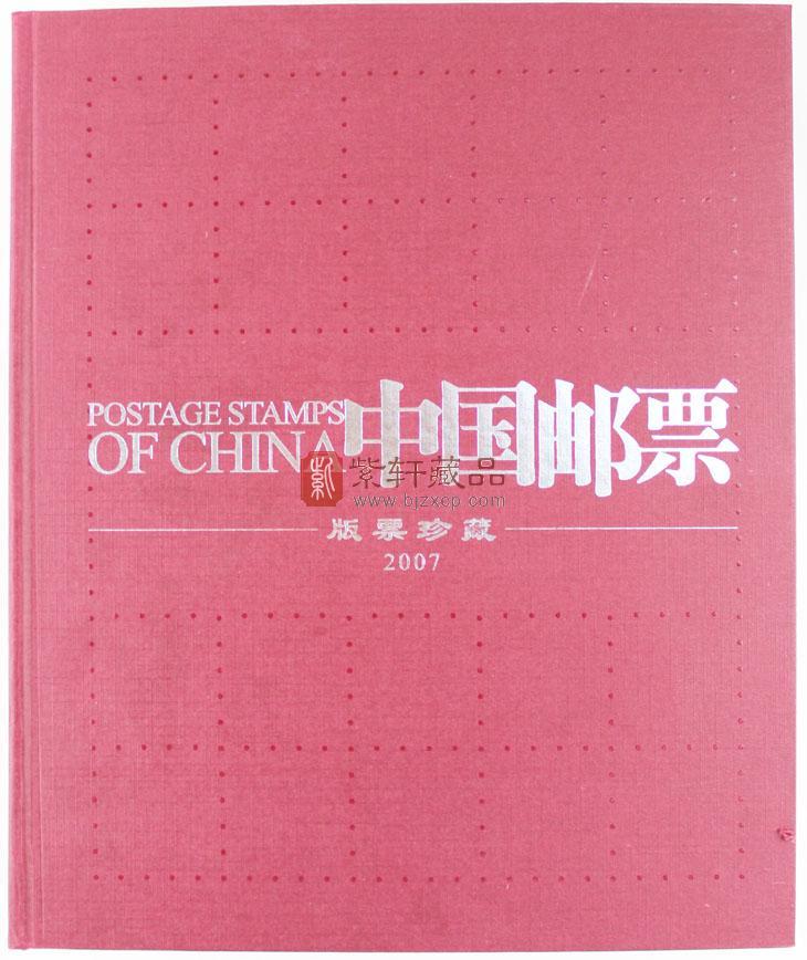 2007年大版邮票册/2007年大版册/2007年整版册