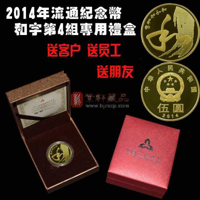 2014和4纪念币 流通纪念币收藏盒送证书送亚克力圆盒3