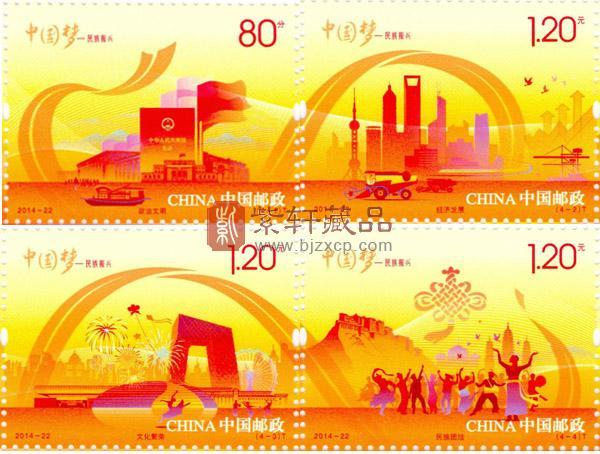 2014-22 中国梦 - 民族振兴(t)