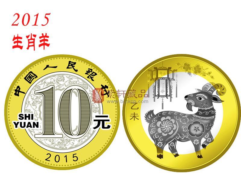 2015年乙未羊年贺岁普通生肖纪念币(二轮羊币面值10元)