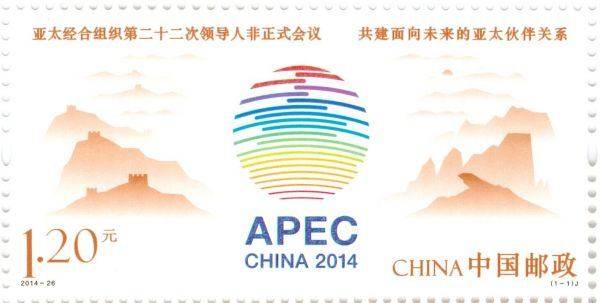 2014-26 APEC新邮满免费赠送