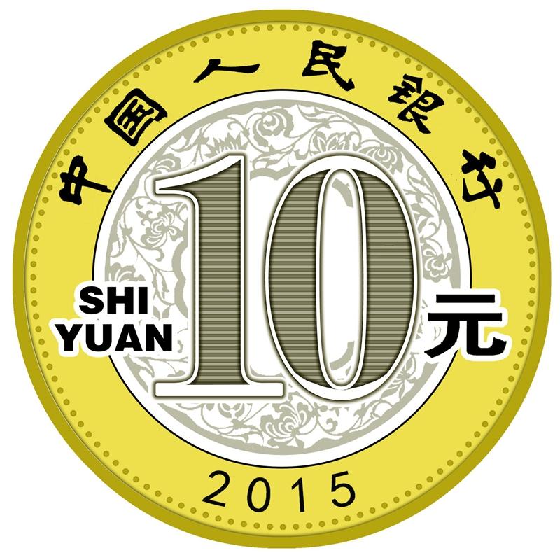 中国人民银行公告〔2015〕第4号(组图)[0]