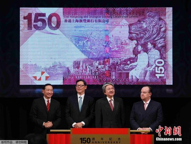 汇丰银行成立150周年 发行150港元面额纪念钞[0]