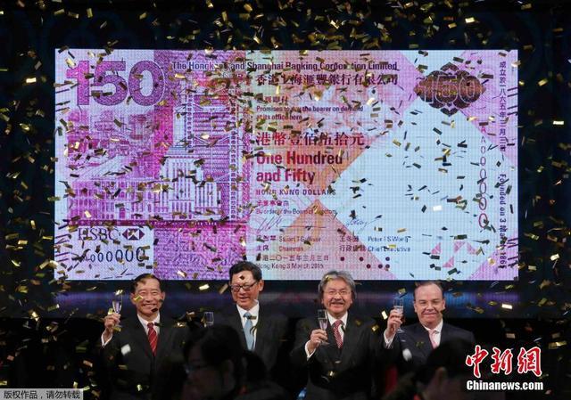 汇丰银行成立150周年 发行150港元面额纪念钞[2]
