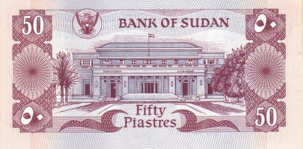 的苏丹纸币能换人民币多少