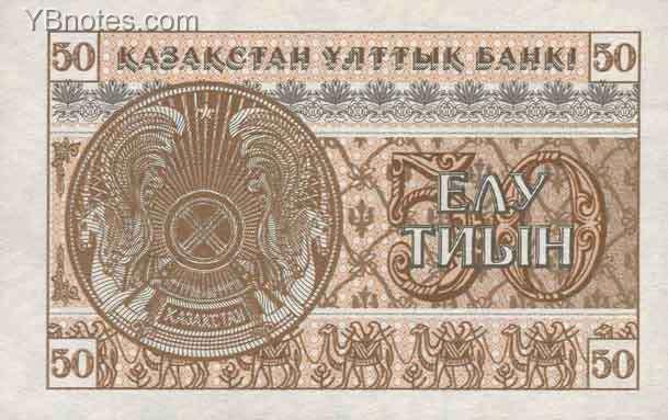 哈萨克斯坦纸钞