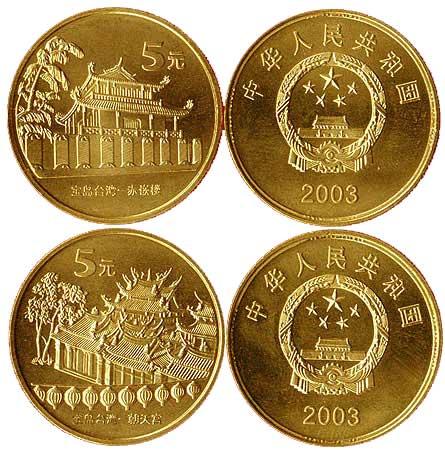 中国宝岛台湾纪念币(三组)敬字亭