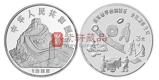 """中国""""币中币""""(一)硬币中的古代货币!"""