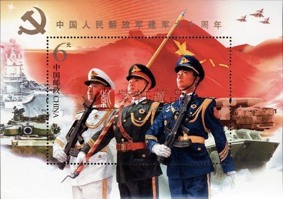 2017-18 《中国人民解放军建军90周年》纪念邮票 小型