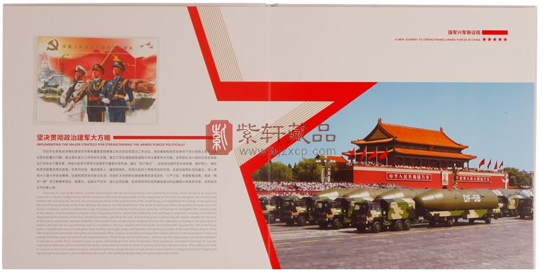 《强军兴军新征程》中国人民解放军建军90周年 邮票珍藏册