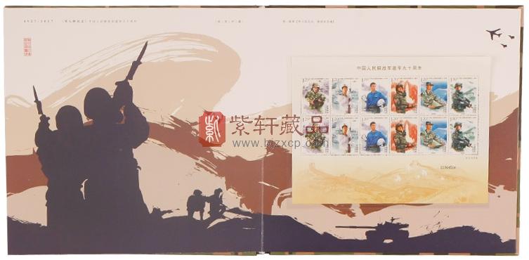 2017年《军人的名义》中国人民解放军建军90周年 邮票