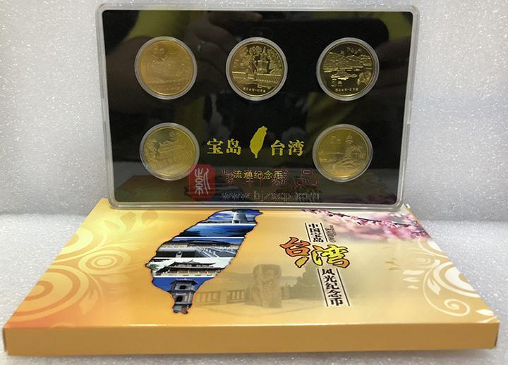 中国宝岛台湾风光普通纪念币经典珍藏册