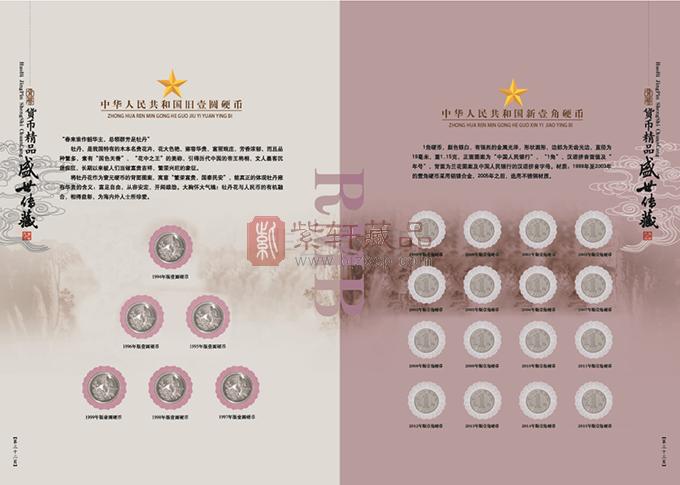 中华百年货币全鉴