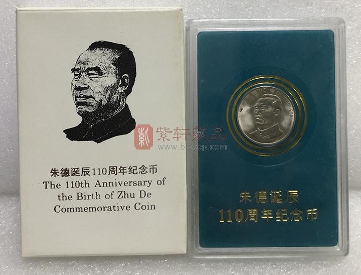 朱德诞辰110周年纪念币