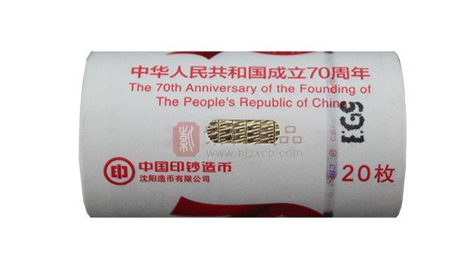 中华人民共和国成立70周年双色铜合金纪念币 整卷 20枚