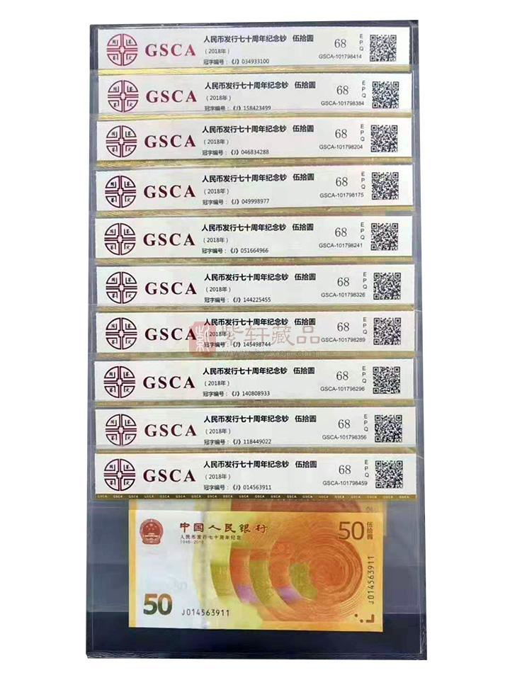 人民币发行70周年纪念钞 精品吉祥号  评级币 十连号