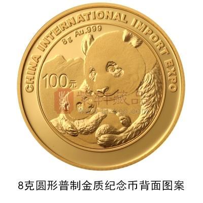 中国国际进口博览会熊猫加字金银纪念币
