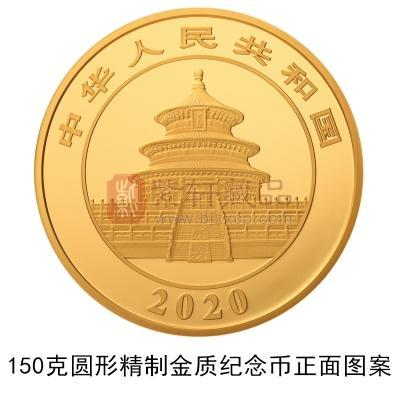 2020年熊猫150克圆形精制金质纪念币