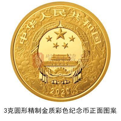 2020庚子鼠年生肖金银纪念币圆形金银套装