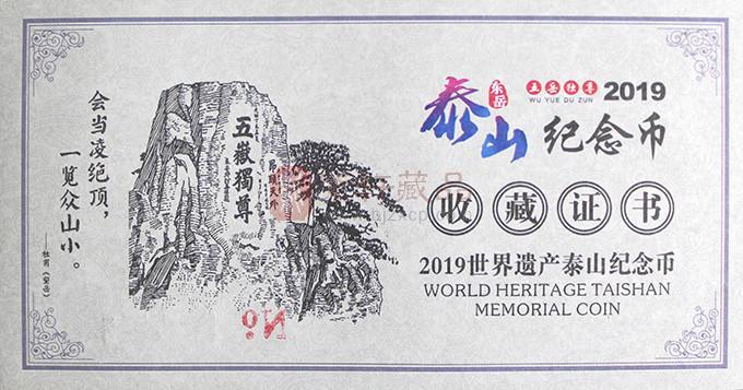 泰山普通纪念币10枚装 精美装帧册