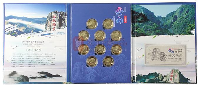 世界文化和自然遗产——泰山普通纪念币 10枚装