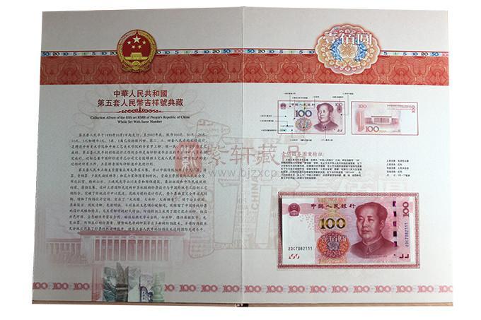 第五套人民币100元 豹子号十连号 同冠同组