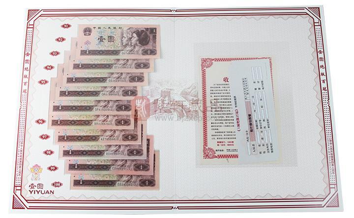 第四套人民币壹圆绝版百冠 珍藏册