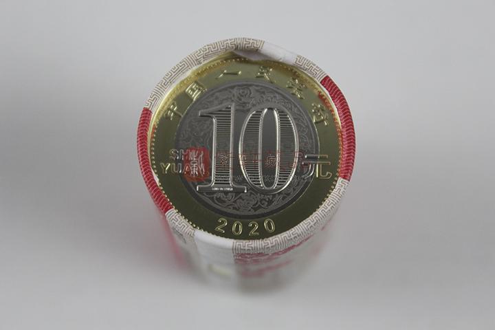 2020鼠年贺岁双色铜合金纪念币 整卷20枚