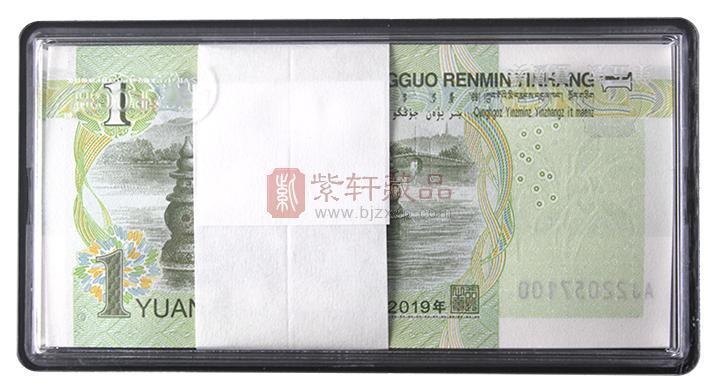 第五套人民币19版1元 刀币 AJ补号 标准百连