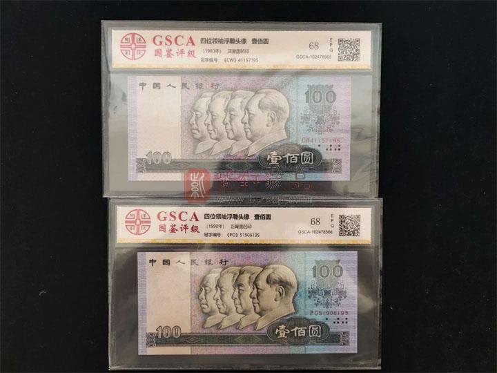 【实拍】第四套人民币14张大全套,尾3同,全新绝品,评级68分EPQ