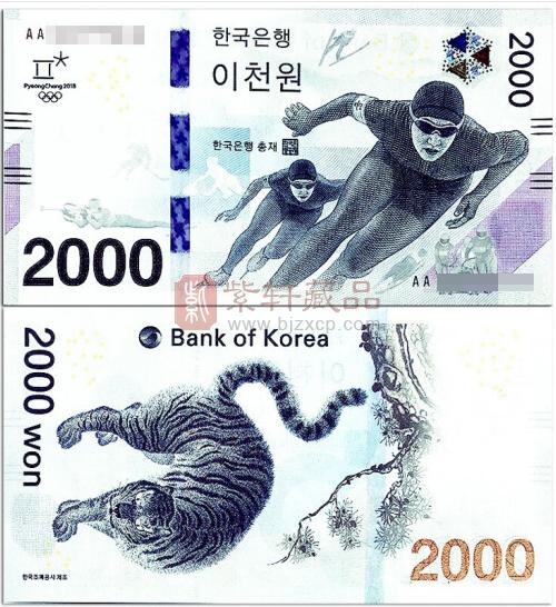 2018年韩国平昌冬奥会纪念钞单钞