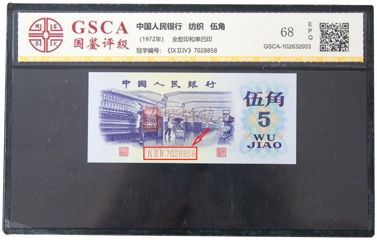 第三套人民币小全套15张 尾三同 全新绝品  国鉴评级币
