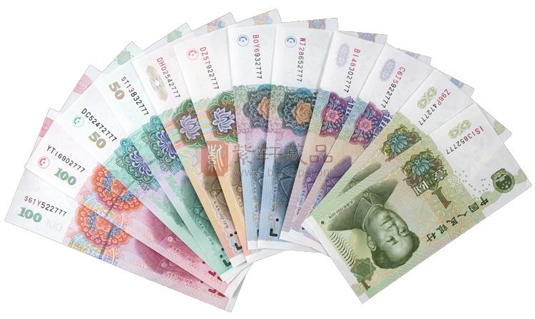 第五套人民币大全套 豹子号 号码777 全新绝品