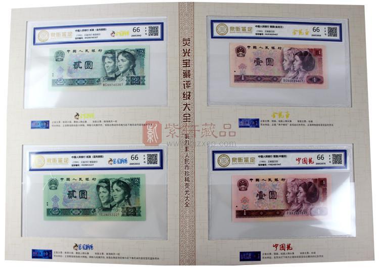 《荧光宝藏评级大全》第四套人民币珍稀荧光大全