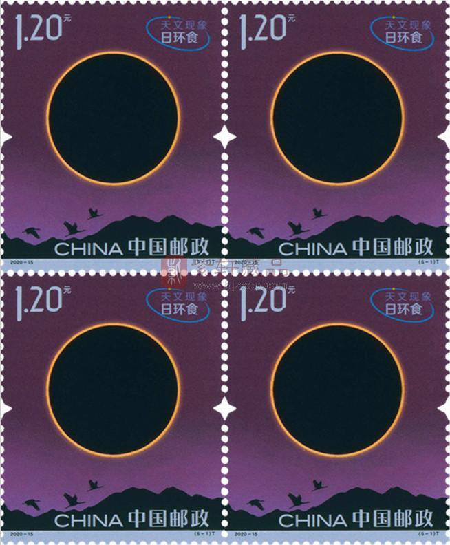 《天文现象》特种邮票 四方连