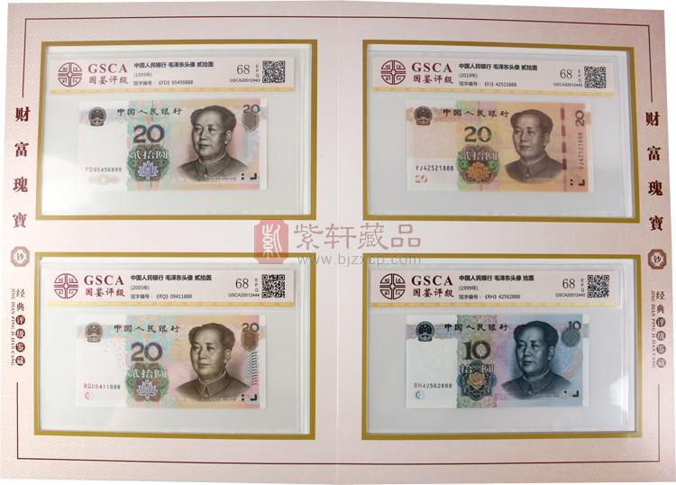 新第五套人民币大全套 16张 包含19版 评级版 尾号888