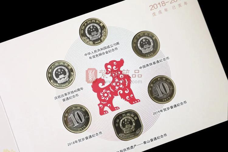 2018—2019年中国普通纪念币年册 康银阁年册