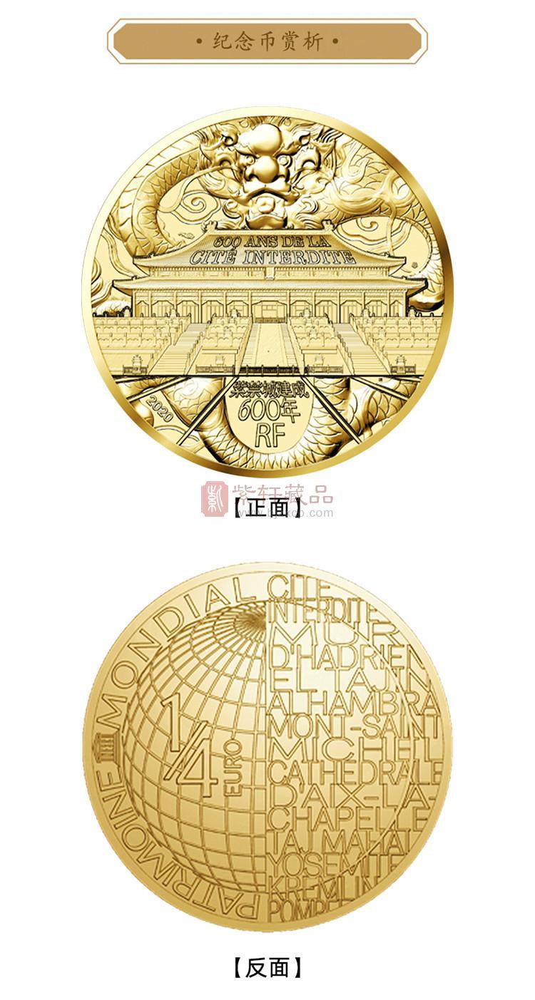 2020年法国造币厂故宫紫禁城建成600周年流通纪念币