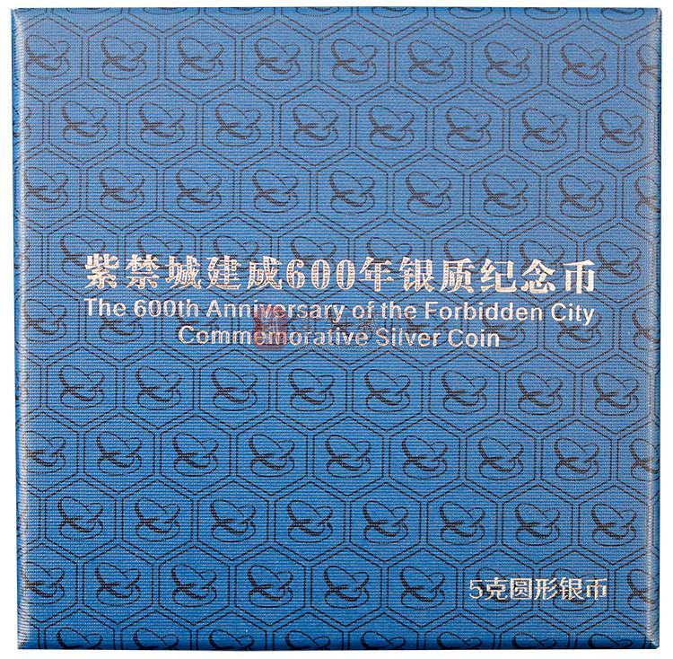紫禁城建成600年金银纪念币 5克圆形银质纪念币