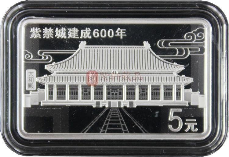 紫禁城建成600年金银纪念币 15克长方形银币套装*3枚