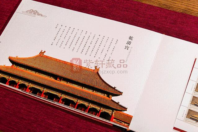 《紫禁传世瑰宝》珍邮大全珍藏册