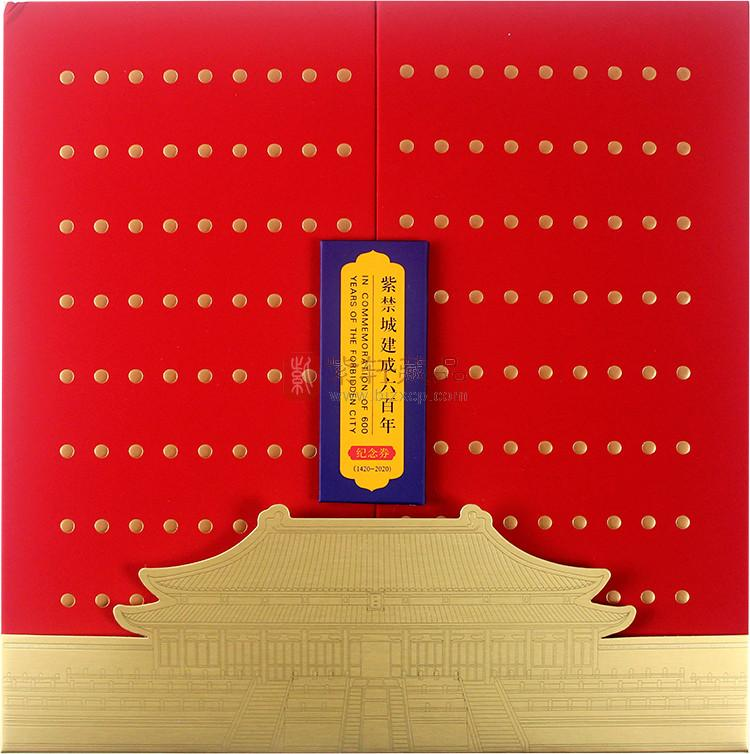 紫禁城建成600年纪念券
